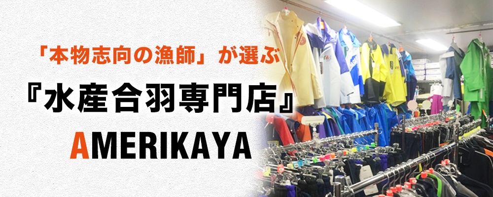 宮城県石巻市で50年続く、本物の漁師から信頼される合羽専門店