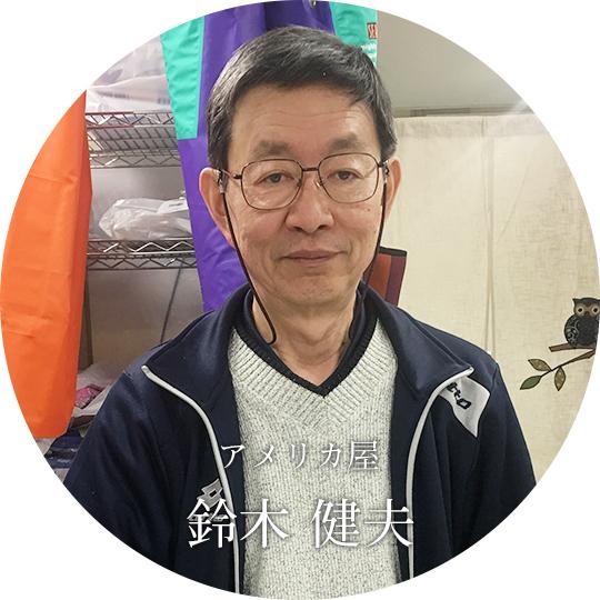 アメリカ屋 鈴木健夫